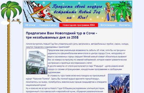 Промо-сайт акции отеля «Утомленные Солнцем»