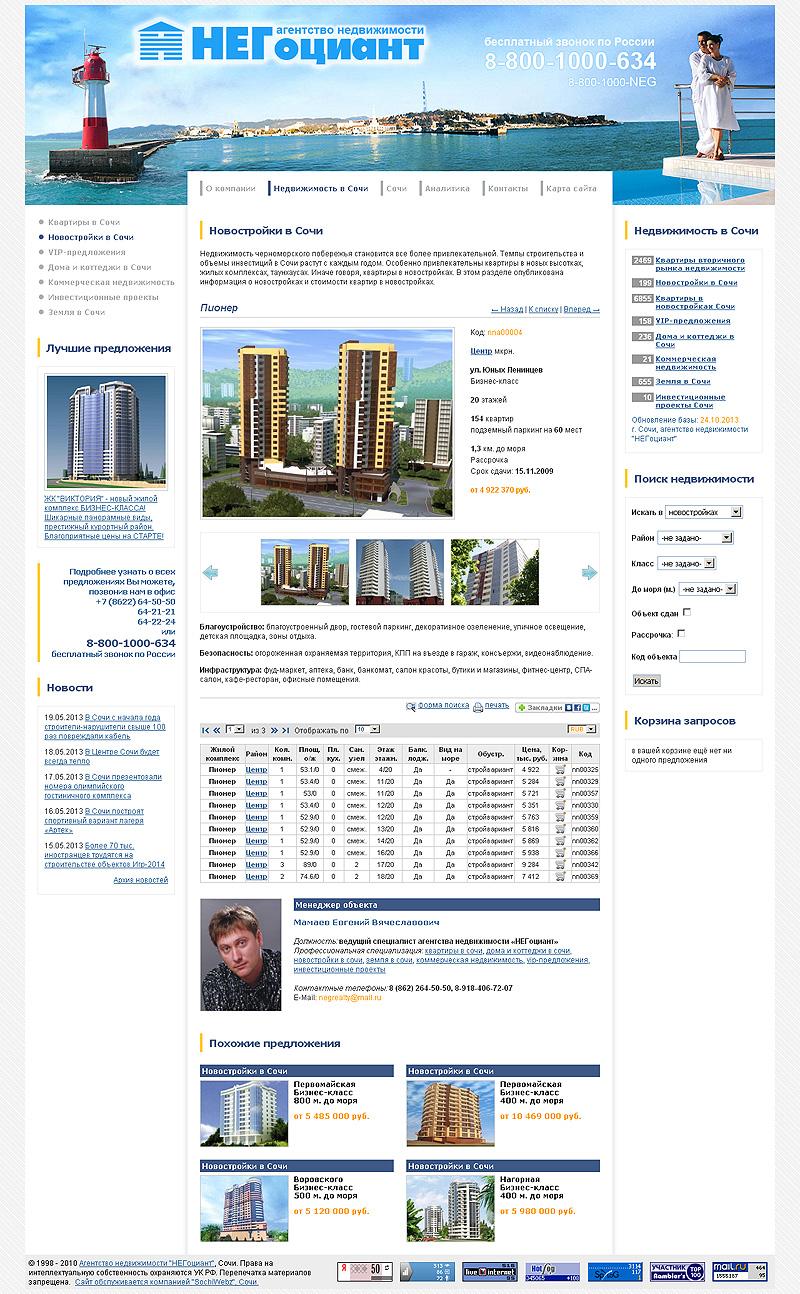 Сайт агентства недвижимости «НЕГоциант»