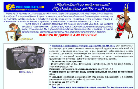 Дизайн-макет письма для рассылки интернет-магазина «Webmarket»