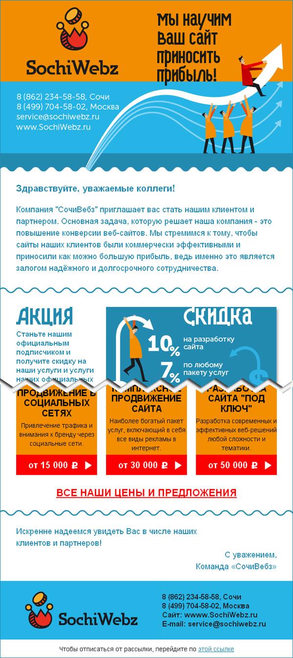 Директ-маркетинг «под ключ»